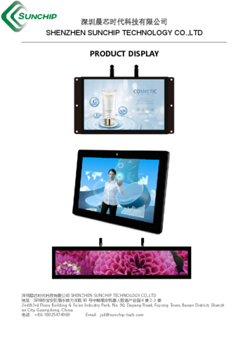 PRODUCT DISPLAY——SHENZHEN SUNCHIP TECHNOLOGY CO.,LTD