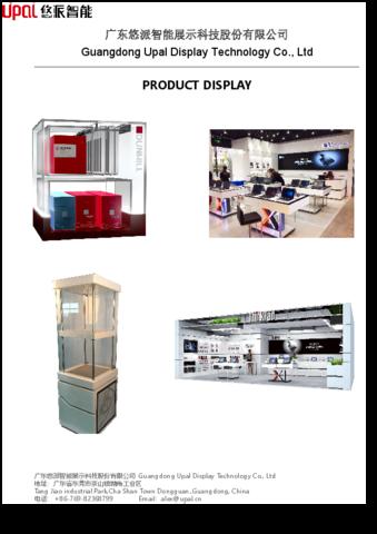 PRODUCT DISPLAY——Guangdong Upal Display Technology Co., Ltd
