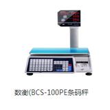 Balance (BCS - 100PE barcode scale
