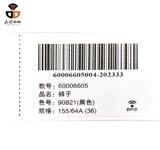 RFID care label